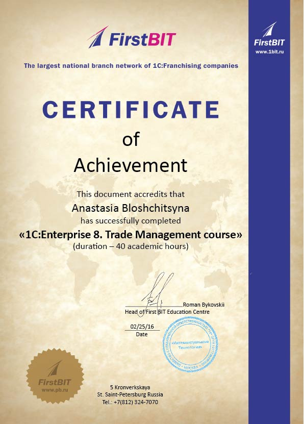 Сертификация 1с спб расшифровка номеров сертификатом гост