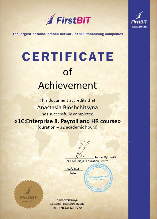 Сертификация персонала и курсов обучения получение сертификата формы а