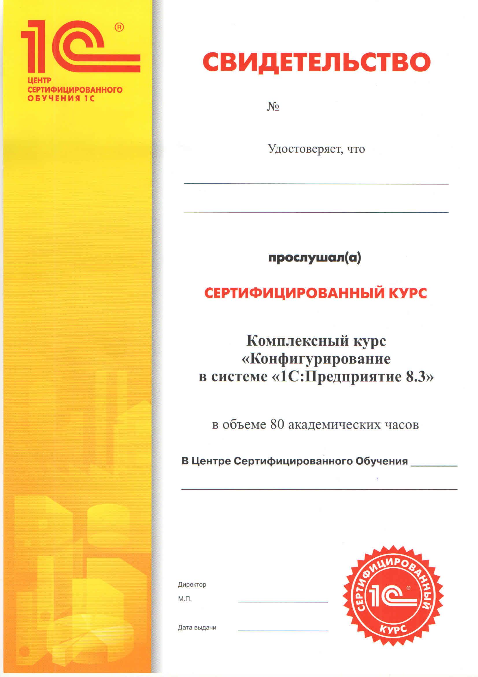 82479cbb5a5f2 Комплексный курс 1С ЦСО Конфигурирование в системе 1С:Предприятие 8 ...